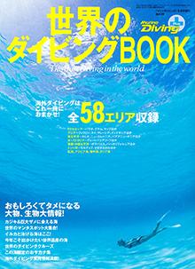 世界のダイビングBOOK