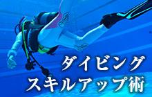 基礎からわかる!ダイビングスキルアップ術