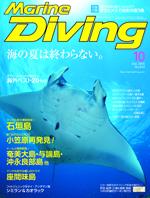 Marine Diving 2016年10月号