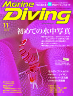 Marine Diving 2016年11月号