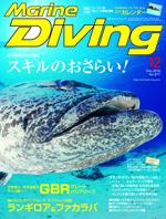 Marine Diving 2016年12月号
