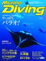 Marine Diving 2017年1月号