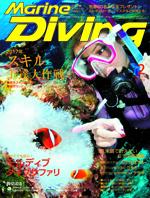 Marine Diving 2017年2月号