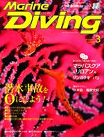 Marine Diving 2017年3月号