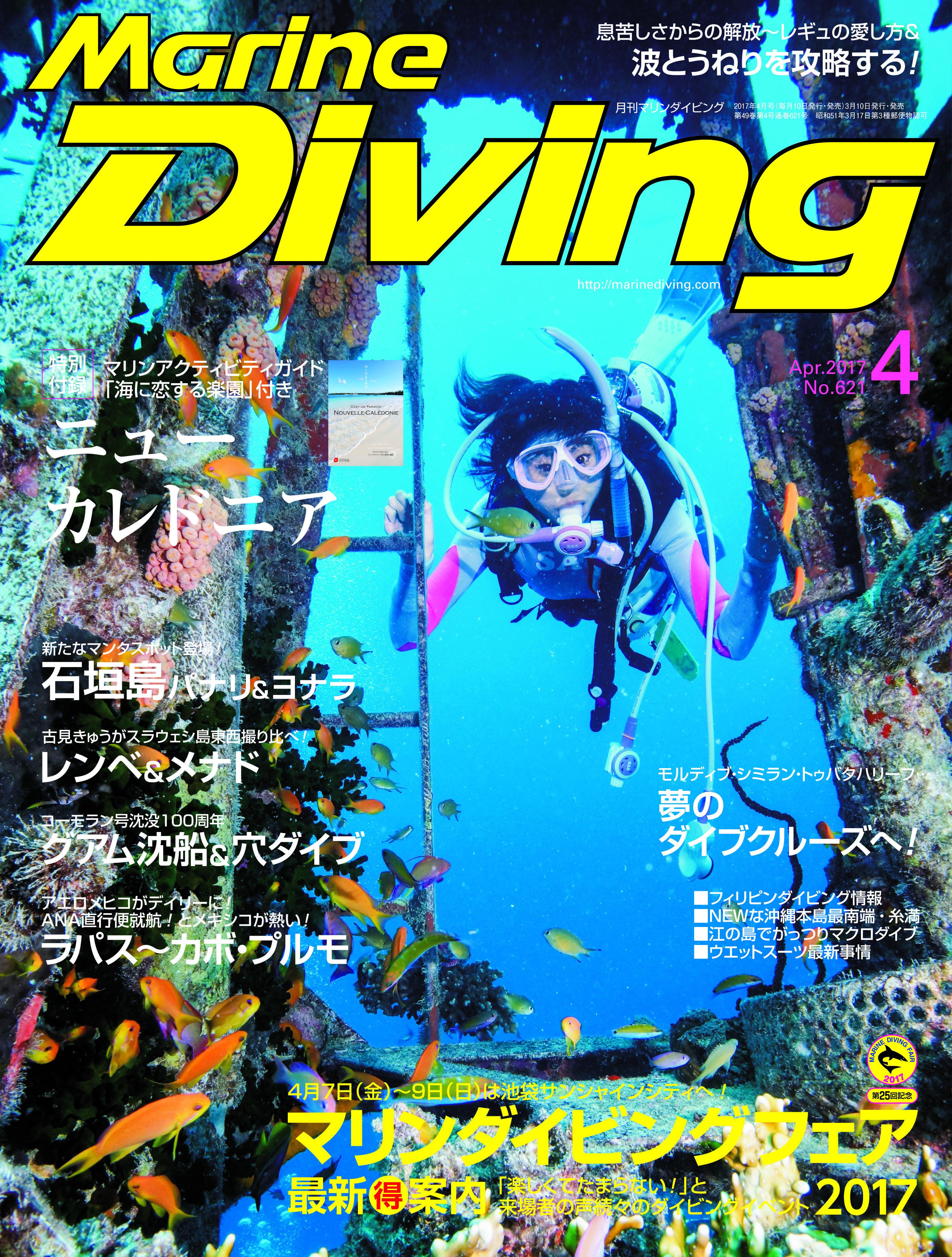 Marine Diving 2017年4月号