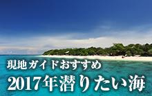 2017年潜りたい海