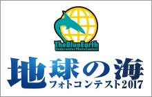 「地球の海フォトコンテスト」入賞作品公開