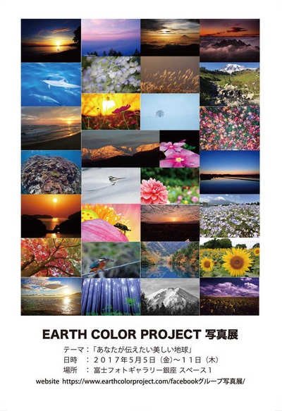 EARTH COLOR PROJECT写真展 開催
