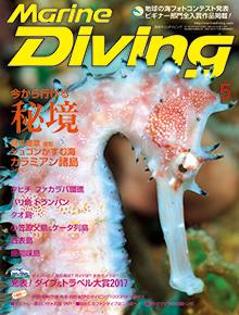 マリンダイビング2017年5月号(1000円クーポン)