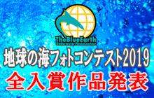 地球の海フォトコンテスト2019 全入賞作品発表!