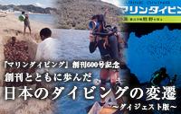 日本のダイビングの変遷