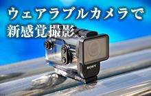 ウェアラブルカメラで新感覚撮影 vol.1