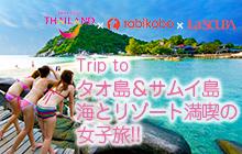 Trip to タオ島&サムイ島 海とリゾート満喫の女子旅