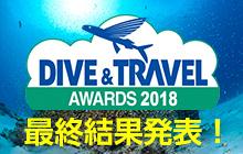 ダイブ&トラベル大賞2018 最終結果発表!