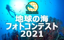 地球の海フォトコンテスト2021作品募集中【締め切り:2021年1月20日(水)24:00】