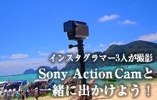 インスタグラマー3人が撮影 Sony ActionCamと一緒に出かけよう!