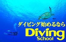 ダイビングスクール選びは Diving School