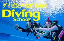 ダイビング始めるならDiving School