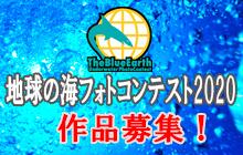 地球の海フォトコンテスト2020作品募集中【応募締め切り:2020年1月20日必着】