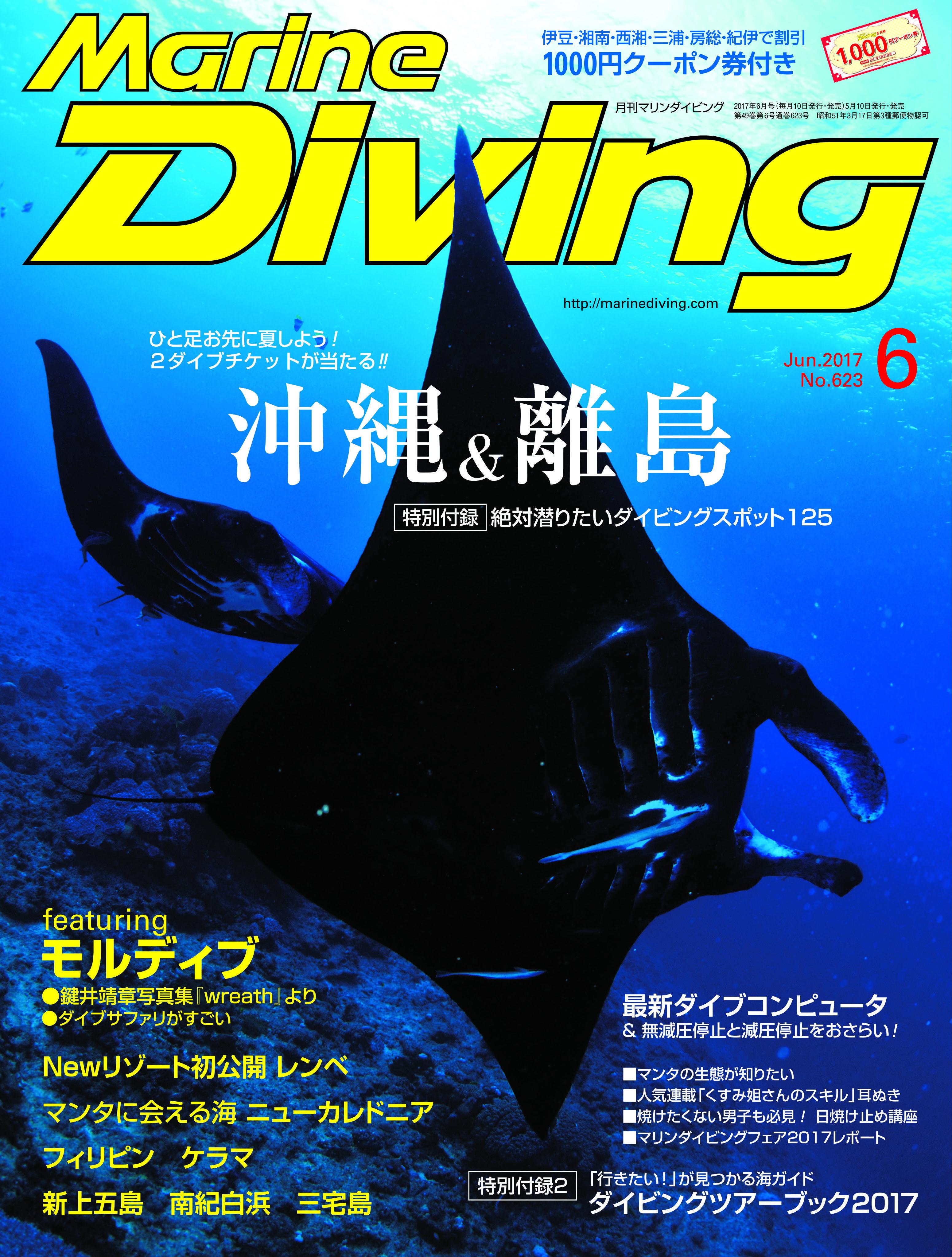 マリンダイビング2017年6月号(1000円クーポン)