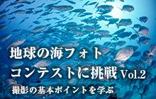 地球の海フォトコンテストに挑戦 Vol.2 撮影の基本ポイントを学ぶ