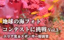 地球の海フォトコンテストに挑戦 Vol.3 エリア賞&スポンサー特別賞