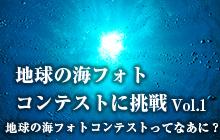 地球の海フォトコンテストに挑戦 Vol.1 地球の海フォトコンテストってなあに?