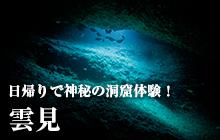 現地の海から~水深別魚ッチング!~ 雲見
