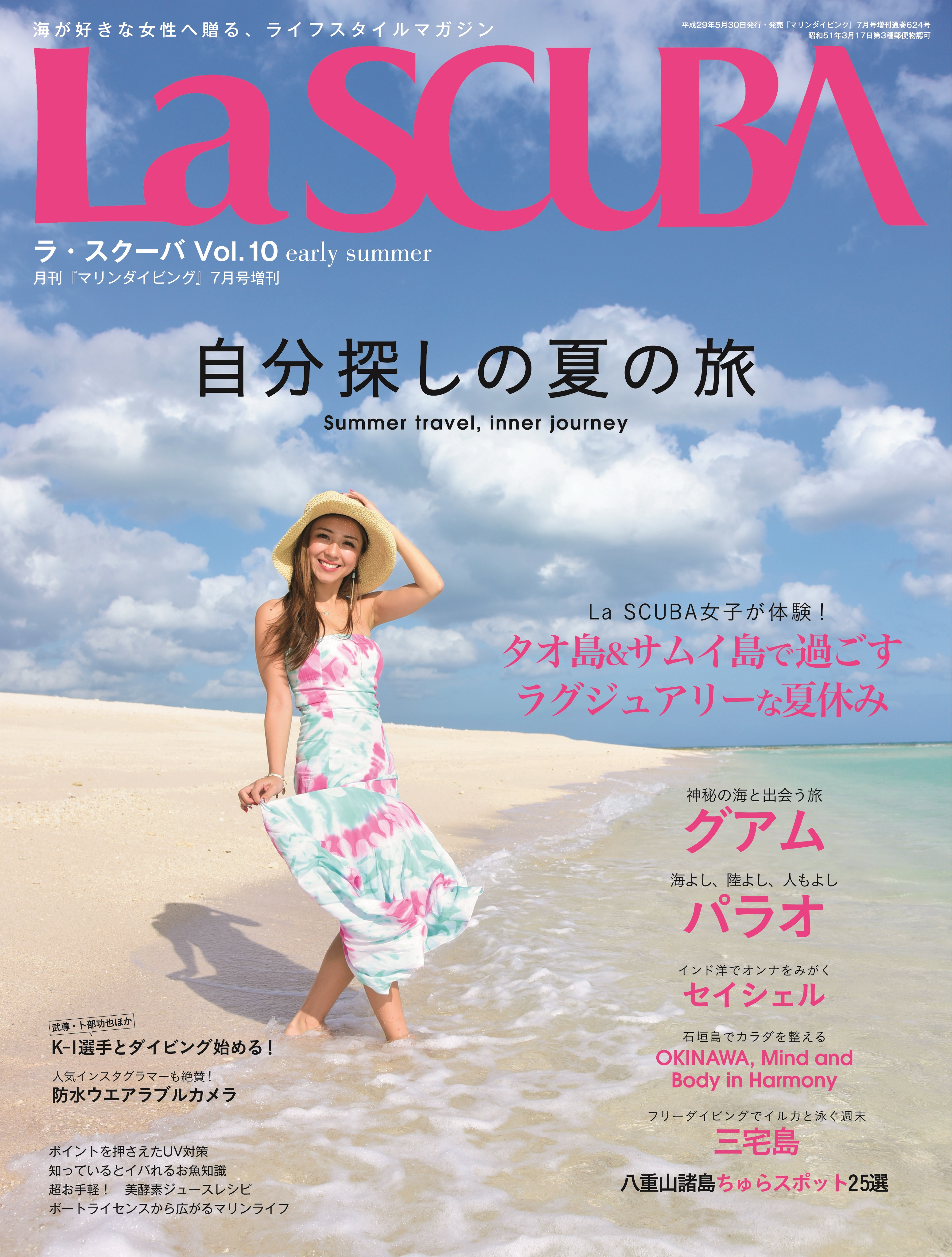 La SCUBA Vol.10(トピックス・モルディブ用)