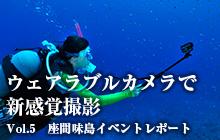 ウェアラブルカメラで新感覚撮影 vol.5 座間味島イベントレポート
