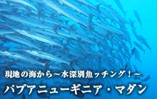 現地の海から~水深別魚ッチング!~ パプアニューギニア・マダン