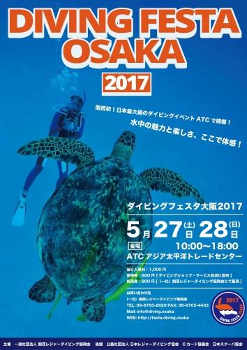 <ダイビングフェスタ大阪>に出展します!!