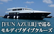2020年6月ついに新艇就航!! 「FUN AZULⅡ」で巡るモルディブダイブクルーズ