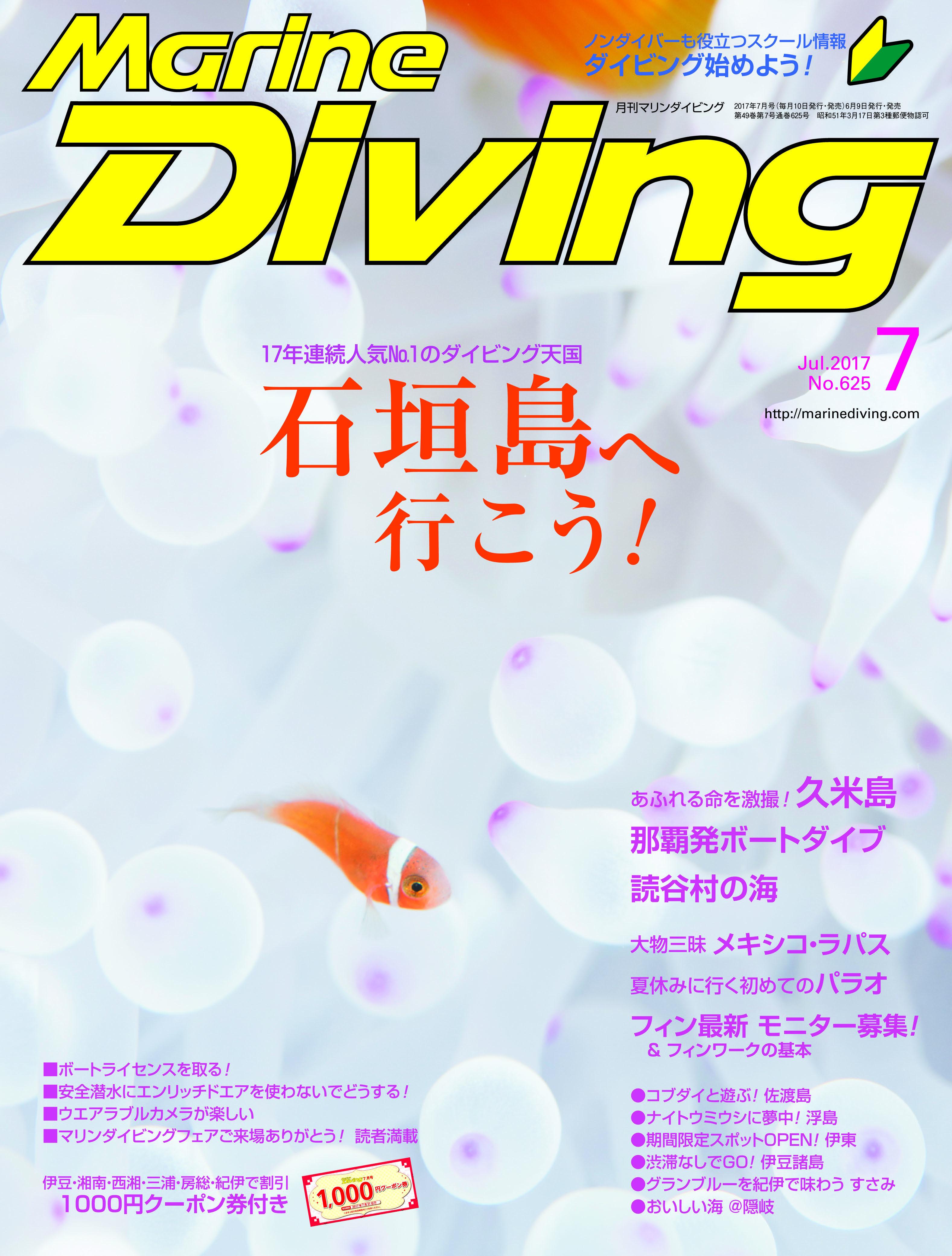 マリンダイビング2017年7月号(1000円クーポン)