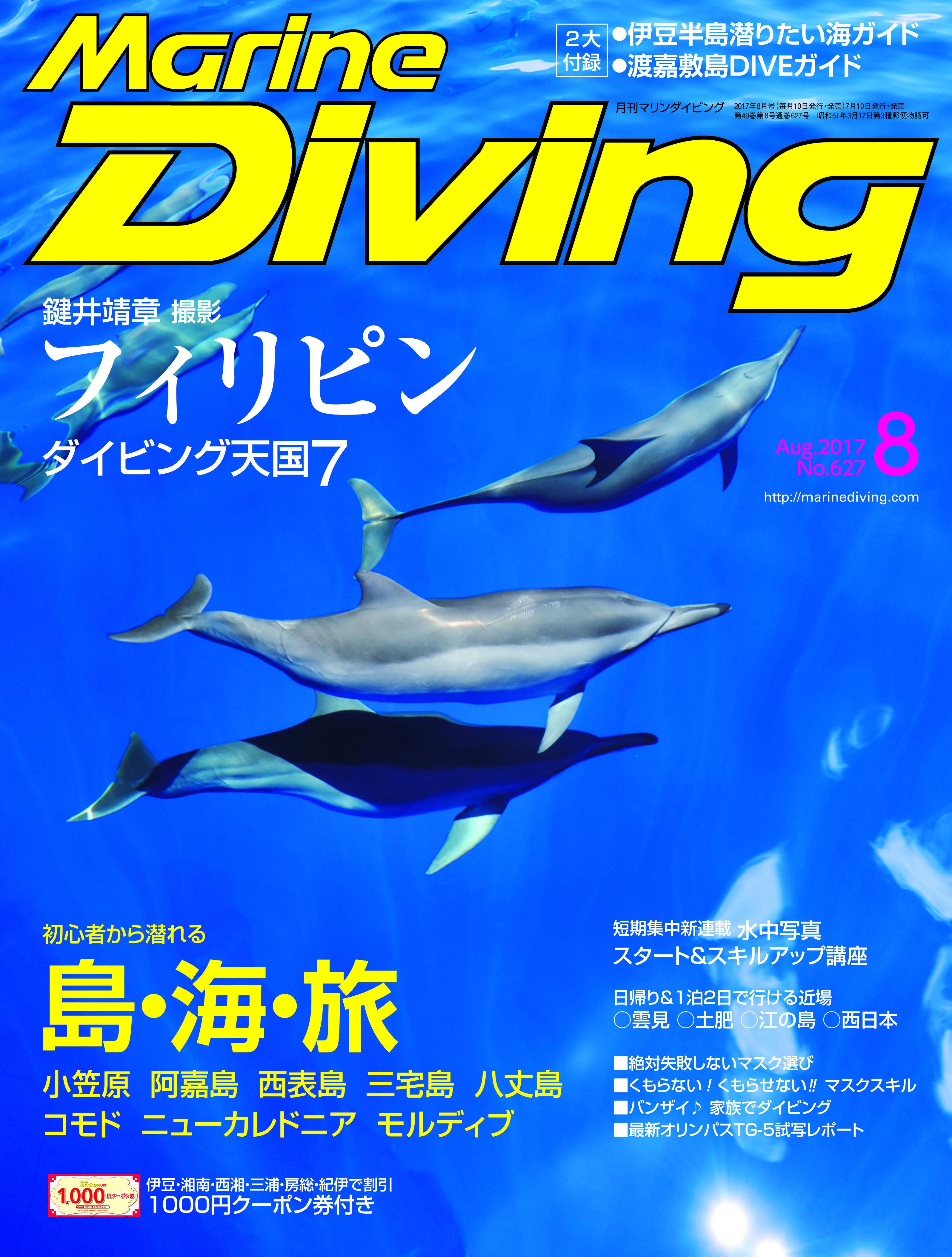 Marine Diving 2017年8月号