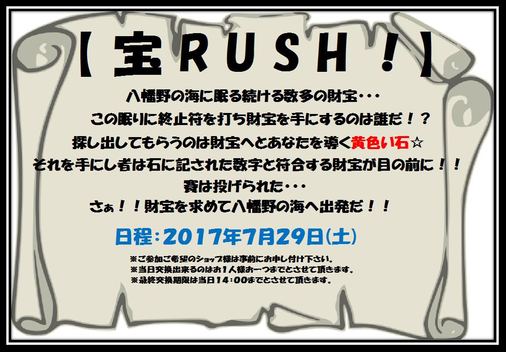 八幡野で水中宝探しイベント7/29開催!