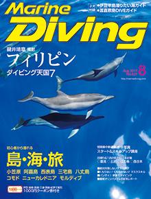 マリンダイビング2017年8月号(1000円クーポン)