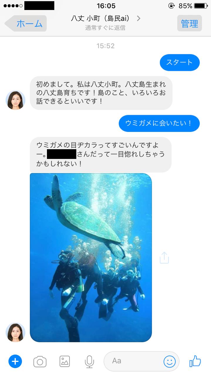 どの島(民)に恋する?! 島キュンmessage