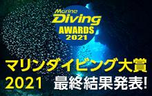 海の人気ランキング「マリンダイビング大賞2021」最終結果発表!