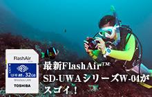 最新FlashAir™ SD-UWAシリーズW-04がスゴイ!