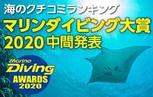 海の人気ランキング「マリンダイビング大賞2020」中間発表