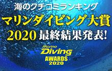 海の人気ランキング「マリンダイビング大賞2020」最終結果発表!