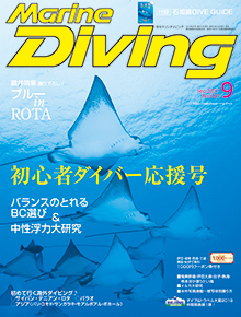 マリンダイビング2017年9月号(1000円クーポン)