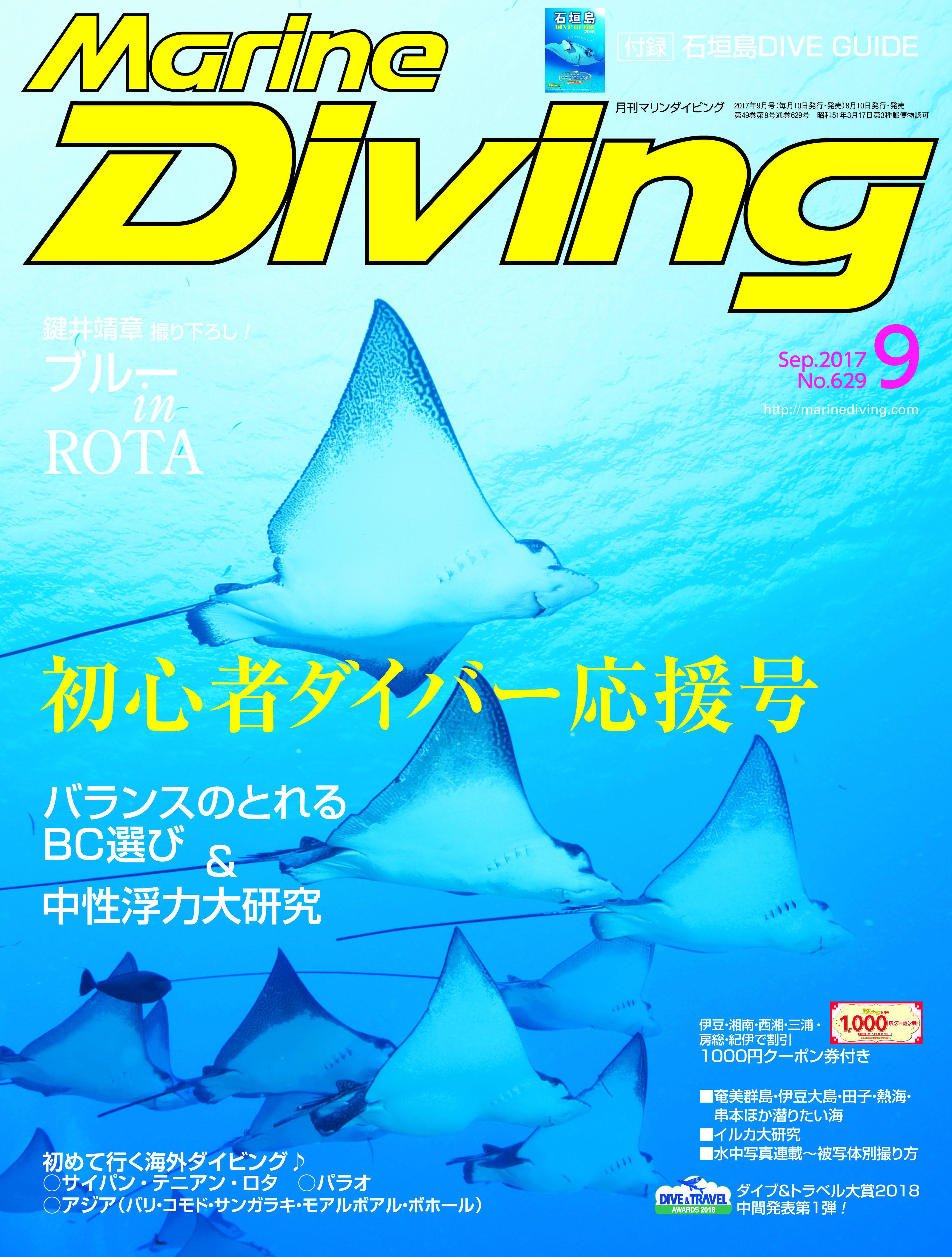 Marine Diving 2017年9月号