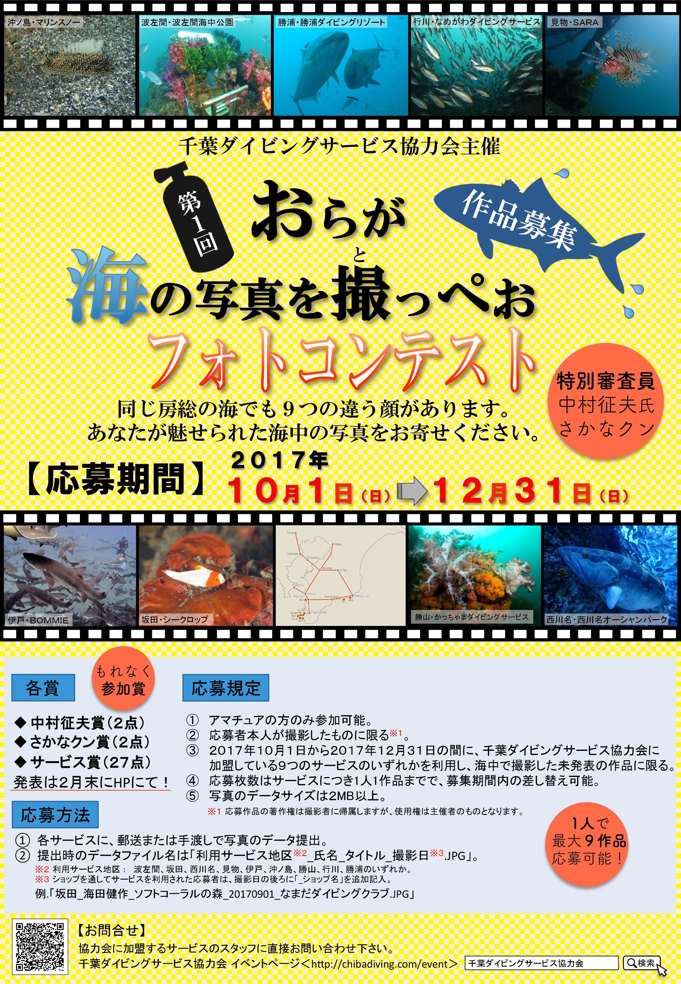 千葉の海を撮ろう♪ フォトコンテスト開催!