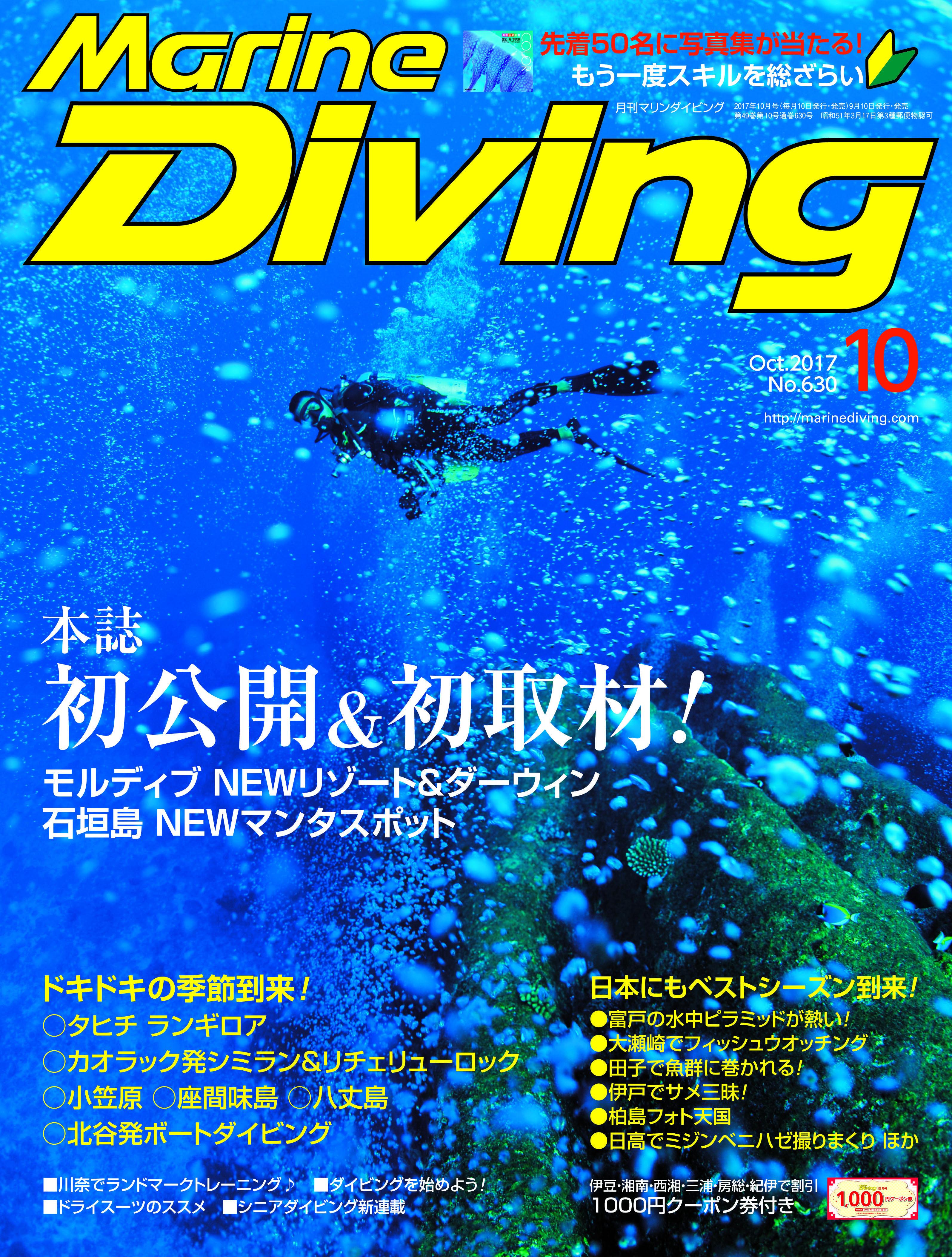 Marine Diving 2017年10月号
