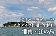 ダイバーデビューでアクティブに過ごす休日 江の島
