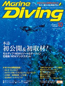マリンダイビング2017年10月号(1000円クーポン)