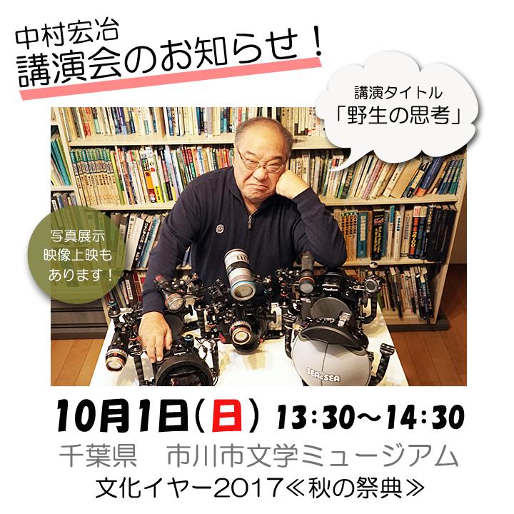 中村宏治さん講演会10月1日開催!
