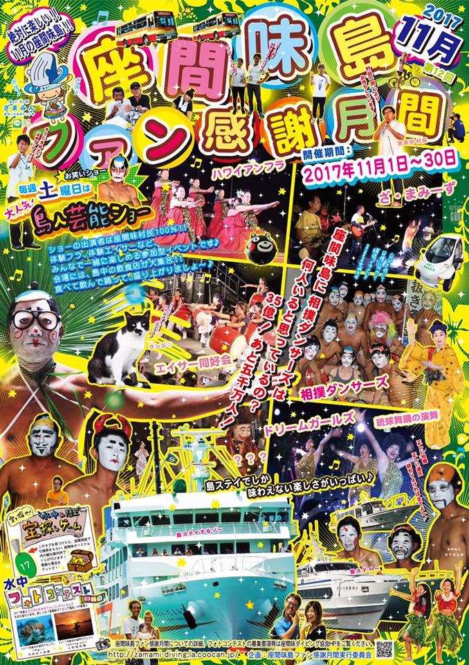 今年も11月に座間味島ファン感謝月間開催!